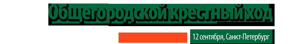 Общегородской крестный ход по Невскому проспекту (Санкт-Петербург)